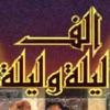 ألف ليلة و ليلة الإذاعية (Walid Salah Amin)