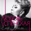Ещё люблю (Новые песни. Дуэты. Ремиксы) - Lyubov Uspenskaya