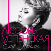 Ну где ты был (feat. Dominick Jocker) - Lyubov Uspenskaya