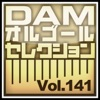 DAMオルゴールセレクション Vol.141 ジャケット写真