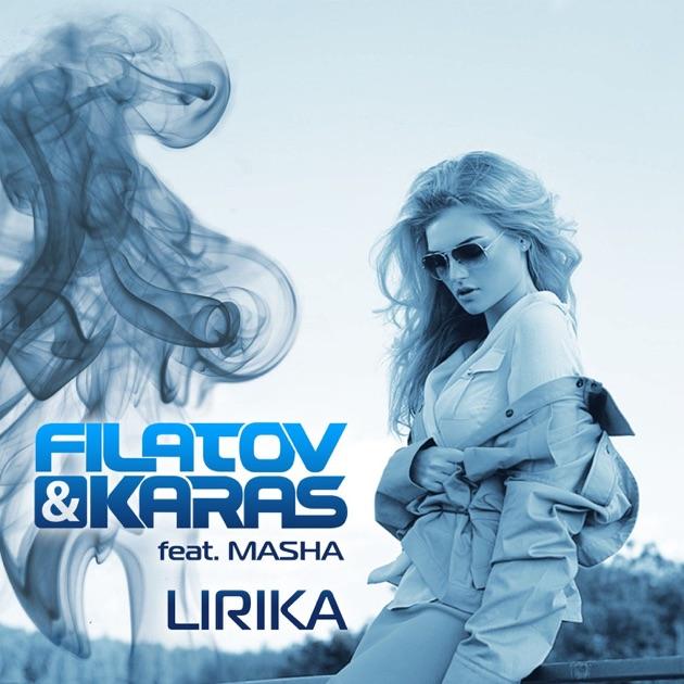 Filatov Karas скачать альбом торрент - фото 2