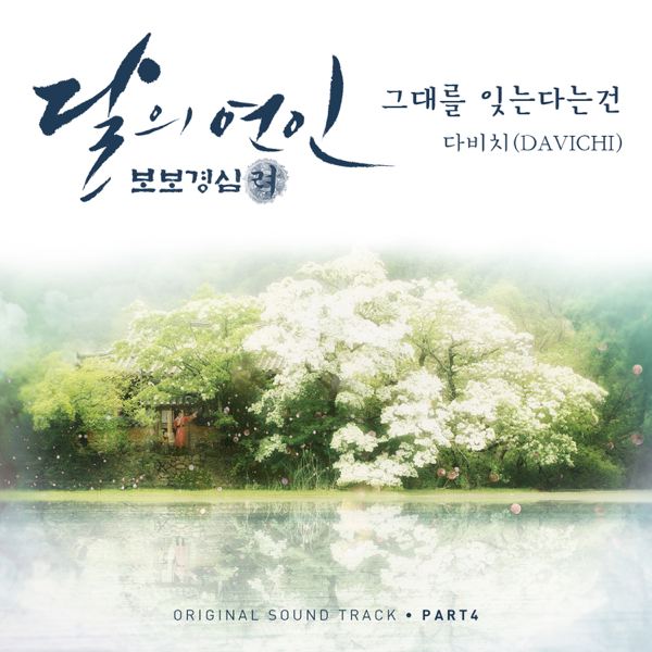‎Moonlovers: Scarlet Heart Ryeo (Original Television Soundtrack), Pt  4 -  Single by Davichi