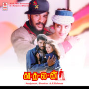 Kaadhalan (Original Motion Picture Soundtrack) - A. R. Rahman - A. R. Rahman