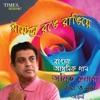 Ramdhanu Rong E Rangie EP