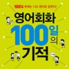 영어회화 100일의 기적(여행영어 100일의 기적)