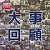香港電台:大事回顧