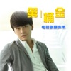 第一桶金 (電視劇原聲帶) - Hsu Chia-Liang & Bondo