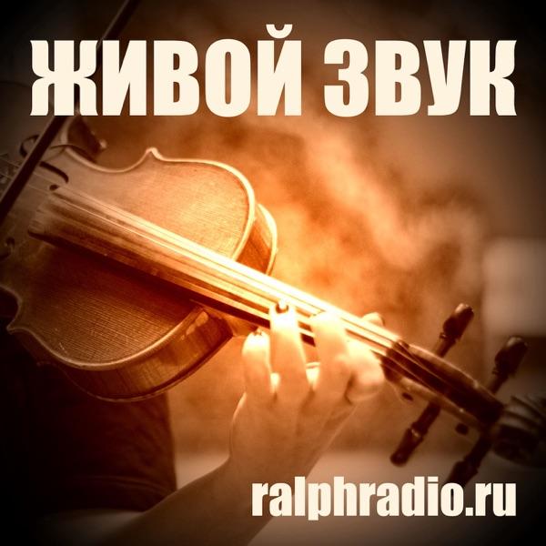 Живой Звук - online концерт на RALPH РАДИО