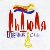 Didyulya - Цветные сны artwork