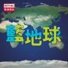 香港電台:藍地球