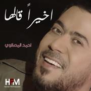 Akheran Qalaha - Ahmed Al Maslawi - Ahmed Al Maslawi