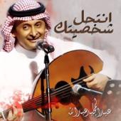 Antehel Shakhseytak - Abdul Majeed Abdullah