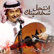 Antehel Shakhseytak - Abdul Majeed Abdullah - Abdul Majeed Abdullah