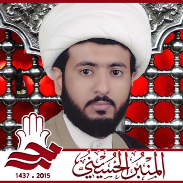 المنبر الحسيني ١٤٣٧: الشيخ ابراهيم البراهيم