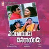 Peda Rayudu Chinna Rayudu Original Motion Picture Soundtrack EP
