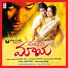 Andamaina Maaya Original Motion Picture Soundtrack EP