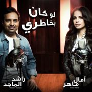 Law Kan Bekhatri - Rashed Al Majid & Amal Maher - Rashed Al Majid & Amal Maher