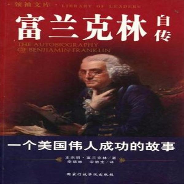 英文名著--《富兰克林自传》The autobiograph of Franklin
