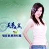 美夢成真(電視劇原聲專輯) - Hsu Chia-Liang & Bondo