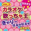 カラオケ歌っちゃ王 きゃりーぱみゅぱみゅ カラオケ Vol.2