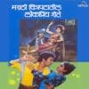 Marathi Chitrapatatil Lokpriy Geete