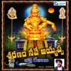 Saranam Neeve Ayyappa