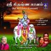 Sri Krishna Ganam