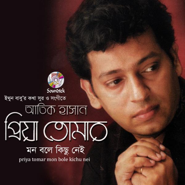 Priya Tomar Mon Bole Kichu Nei by Atik Hasan