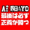Justice Will Prevail At Last - EP ジャケット写真