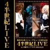 四半世紀LIVE(2013.6.22中野サンプラザ) ジャケット写真