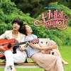 넌 내게 반했어 Heartstrings (Original Television Soundtrack), Pt. 4 - Jung Yong Hwa