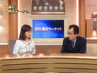 証券映像ニュース【週刊・株式マーケット】[更新]毎週金曜日19:30
