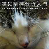 猫に精神分析入門