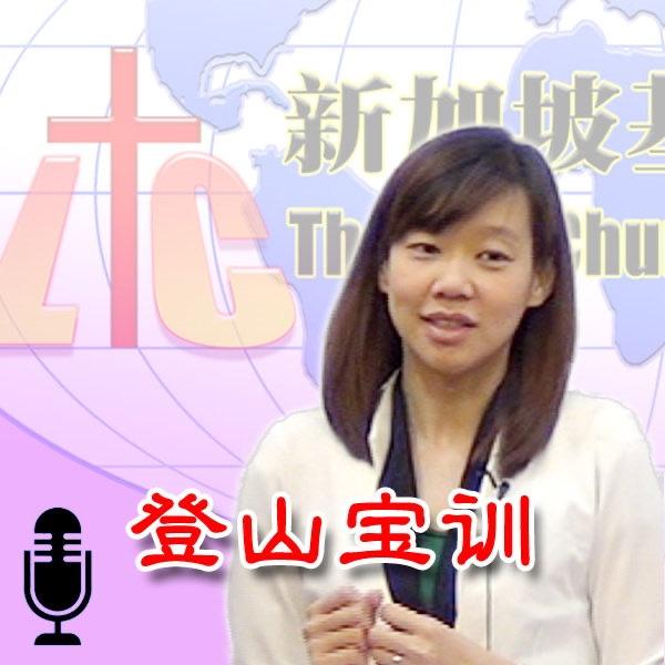 「基督生命堂」的登山宝训 (音频)