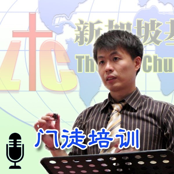 「新加坡基督生命堂」的门徒培训 (音频)