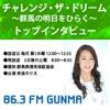 FM GUNMA「チャレンジ・ザ・ドリーム ~群馬の明日をひらく~」トップインタビュ