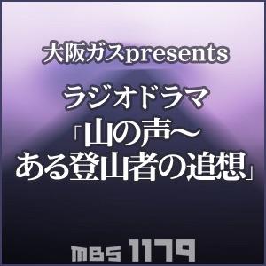 大阪ガスpresents ラジオドラマ「山の声〜ある登山者の追想」