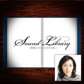 Sound Library~世界にひとつだけの本~
