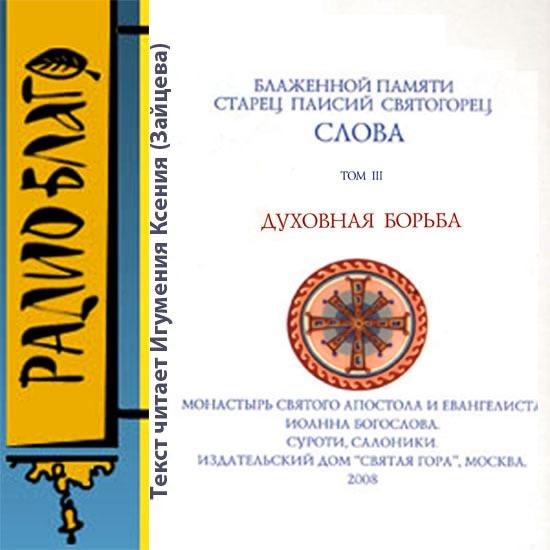 Старец Паисий Святогорец. Том III.