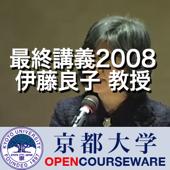 伊藤良子(教育学研究科教授)「心理臨床と科学性」