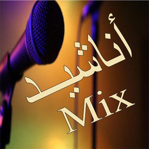 Cover image of أناشيد Mix