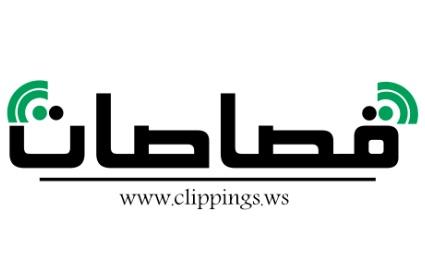 Clippings قُصاصات