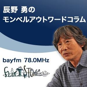 辰野 勇のボイス・コラム「モンベル・アウトワード・コラム」