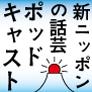 新ニッポンの話芸 ポッドキャスト