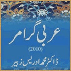 Arabic Grammar 2010