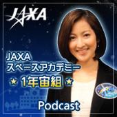 JAXAスペースアカデミー