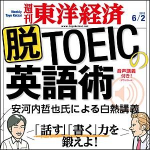 脱TOEICの英語術 週刊東洋経済2012年6月2日号