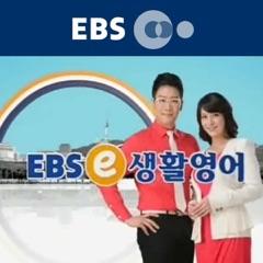 EBSe 생활영어 (2)
