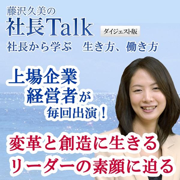 藤沢久美の社長Talk -社長から学ぶ 生き方、働き方-