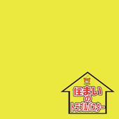 住まいのトラブルバスターポッドキャスト|AM1422kHzラジオ日本